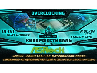 Overclocking Cup 2013